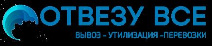 Отвезу всё / Екатеринбург